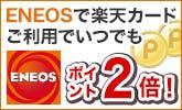 ENEOSでの楽天カード利用がいつでもポイント2倍でお得!